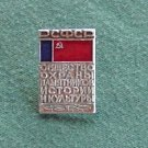 Collectors CCCP Vintage Soviet Russian Metal Pin