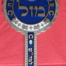 Key of wealth kabbalah amulet for luck jewish Israel