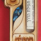 Wood car mezuzah with hamsa & journey Non Kosher scroll