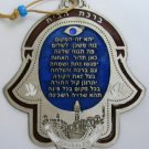Hamsa w/ Hebrew home bless kabbalah Jerusalem judaica