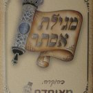 Megilat /  the book of Esther (in Hebrew) Purim holiday