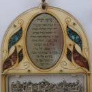 Wooden wallhanging Hebrew bless home decor wood Israel