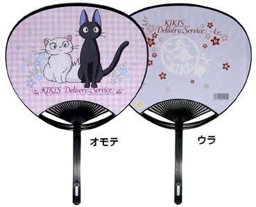 Ghibli - Kiki's Delivery Service - Jiji & Lily - Uchiwa (Round Fan) - 2006 (new)