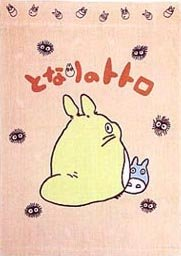 Ghibli - Totoro - Small Towel Blanket - 85x115cm - Chirami - 2006-outproduction-2 left(new)