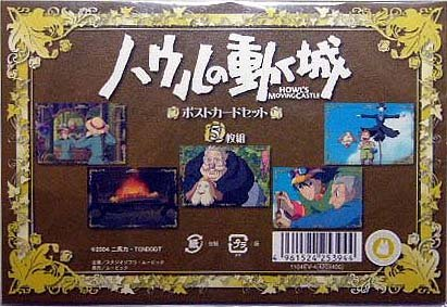 Ghibli - Howl's Moving Castle - 5 Postcards Set #2 - SOLD OUT (new)