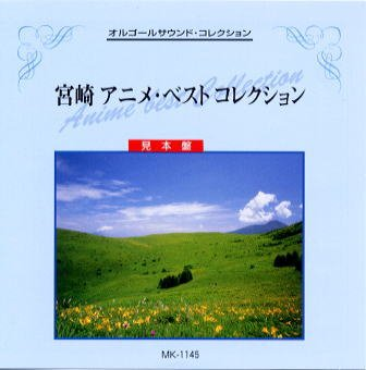 Ghibli - Totoro - Orgel CD Collection - Miyazaki Anime Best Collection - 2006 (new)