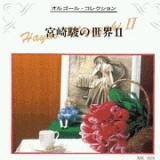 Ghibli - World of Hayao Miyazaki (2) - Orgel CD Collection (new)