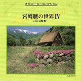Ghibli - World of Hayao Miyazaki (4) - Orgel CD Collection (new)