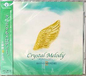 Ghibli - Hayao Miyazaki Collection (2) - Crystal Glass Melody (new)