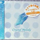 Ghibli - Hayao Miyazaki Collection (3) - Crystal Glass Melody (new)