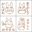 4 Stamps & Color Pad (autumn leaf) Set - Totoro - Ghibli (new)