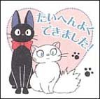 Ghibli - Kiki's Delivery Service - Jiji & Lily - Stamp - Great Job - 2006 (new)