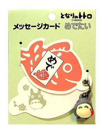 Ghibli - Totoro Keychain - Message Card with Ornament - sea bream - SOLD (new)