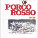The Art of Porco Rosso - Japanese Book - Porco Rosso - Ghibli (new)