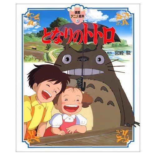 Tokuma Anime Picture Book - Japanese Book - My Neighbor Totoro - Ghibli (new)