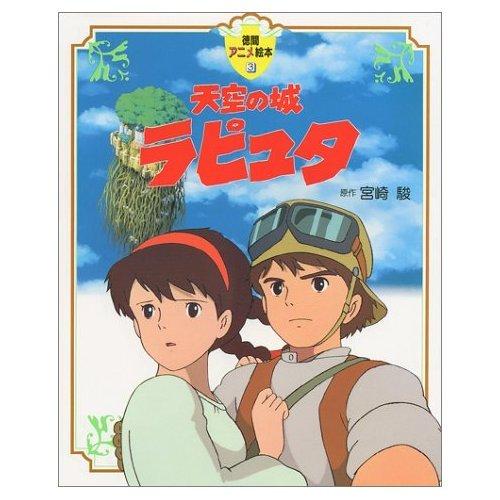 Tokuma Anime Picture Book - Japanese Book - Laputa the Castle in the Sky - Ghibli (new)