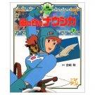 Tokuma Anime Picture Book (2) - Nausicaa - Japanese Book - Hayao Miyazaki - Ghibli (new)