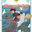 Tokuma Anime Picture Book - Japanese Book - Kiki&#39;s Delivery Service - Ghibli (new)