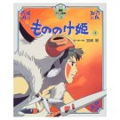 Tokuma Anime Picture Book - Japanese Book - Princess Mononoke 2 - Ghibli (new)