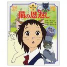 Tokuma Anime Picture Book - Japanese Book - The Cat Returns - Ghibli (new)