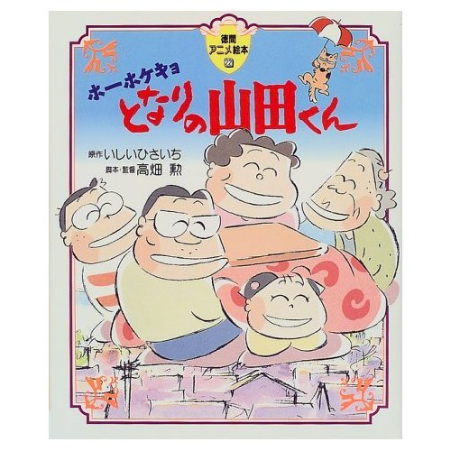 Tokuma Anime Picture Book - Japanese Book - My Neighbors the Yamadas - Ghibli (new)