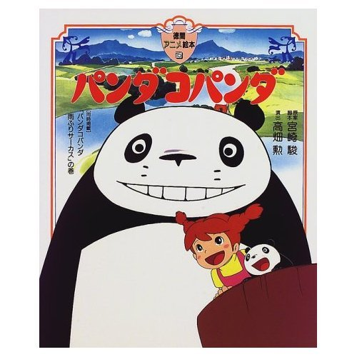 Tokuma Anime Picture Book - Japanese Book - Panda Kopanda / Panda! Go Panda! - Ghibli (new)