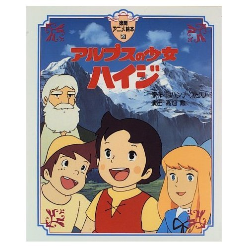 Tokuma Anime Picture Book - Japanese Book - Heidi: Girl of the Alps - Ghibli (new)