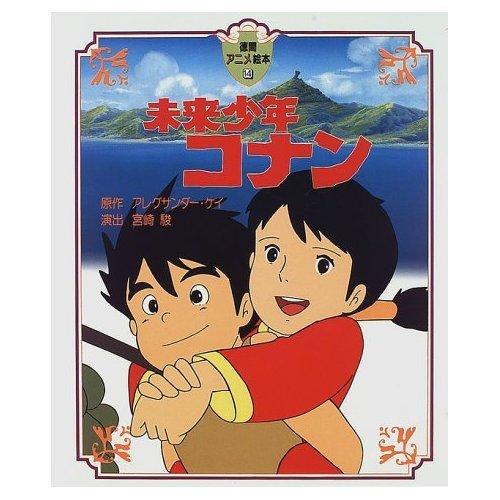 Tokuma Anime Picture Book - Japanese Book - Mirai no Shounen Conan / Future Boy Conan - Ghibli (new)