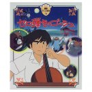 Tokuma Anime Picture Book - Japanese Book - Cerohiki no Gauche / Gauche the Cellist - Ghibli (new)