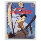 Tokuma Anime Picture Book - Japanese Book - Taiyo no Oji / Hols: Prince of the Sun - Ghibli (new)