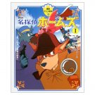 Tokuma Anime Picture Book - Japanese Book - Sherlock Holmes (vol.1) - Ghibli (new)