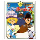 Tokuma Anime Picture Book - Japanese Book - Sherlock Holmes (vol.2) - Ghibli (new)