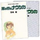 Tokuma Ekonte / Storyboards (1) - Japanese Book - Nausicaa - Hayao Miyazaki - Ghibli (new)