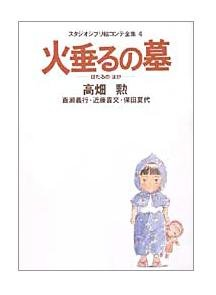 Tokuma Ekonte / Storyboards (4) - Japanese Book - Hotaru no Haka / Grave of the Fireflies (new)