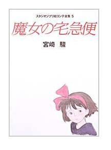 Tokuma Ekonte / Storyboards (5) - Japanese Book - Kiki's Delivery Service - Ghibli (new)