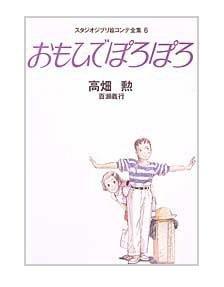 Tokuma Ekonte / Storyboards (6) - Japanese Book - Omoide Poroporo / Only Yesterday - Ghibli (new)