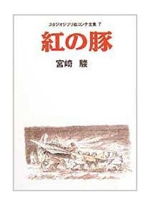 Tokuma Ekonte / Storyboards (7) - Japanese Book - Porco Rosso - Ghibli (new)