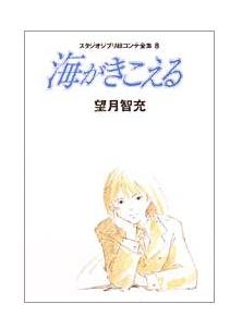 Tokuma Ekonte / Storyboards (8) - Japanese Book - Umi ga Kikoeru / Ocean Waves - Ghibli (new)