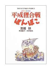 Tokuma Ekonte / Storyboards (9) - Japanese Book - Heisei Tanuki Gassen Ponpoko / Pom Poko (new)