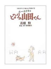 Tokuma Ekonte / Storyboards (12) - Japanese Book - My Neighbors the Yamadas - Ghibli (new)