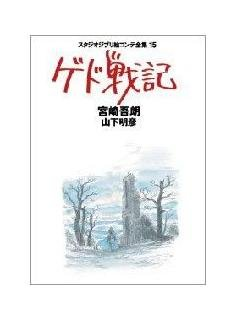 Tokuma Ekonte / Storyboards (15) - Japanese Book - Gedo Senki / Tales from Earthsea - Ghibli (new)