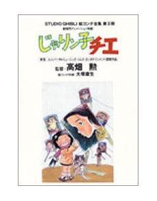 Tokuma Ekonte / Storyboards (2-3) - Japanese Book - Jarinko Chie / Chie the Brat - Ghibli (new)