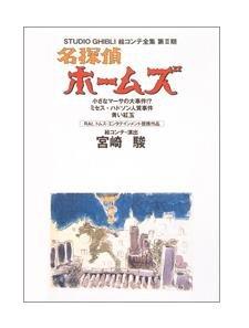 Tokuma Ekonte / Storyboards (2-4) - Japanese Book - Sherlock Holmes - Ghibli (new)