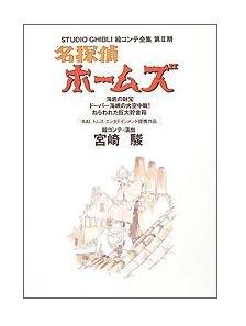 Tokuma Ekonte / Storyboards (2-5) - Japanese Book - Sherlock Holmes - Ghibli (new)