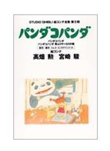 Tokuma Ekonte / Storyboards (2-7) - Japanese Book - Panda Kopanda / Panda! Go Panda! - Ghibli (new)