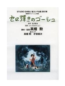 Tokuma Ekonte / Storyboards (2-8) - Japanese Book - Cerohiki / Gauche the Cellist - Ghibli (new)