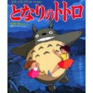 This is Animation - Picture Book - Japanese Book - My Neighbor Totoro - Ghibli (new)