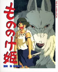 This is Animation - Picture Book - Japanese Book - Princess Mononoke - Ghibli (new)