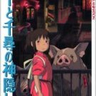 This is Animation - Picture Book - Japanese Book - Spirited Away - Ghibli (new)