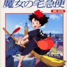 This is Animation - Picture Book - Japanese Book - Kiki&#39;s Delivery Service (new)